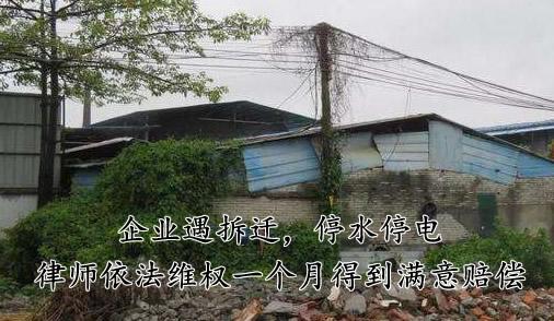 企业遭遇拆迁被停水停电,律师依法维权仅一个月便得到满意拆迁款
