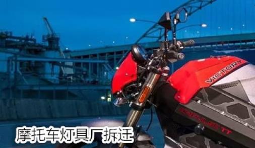 【成功案例】摩托车灯具厂拆迁委托律师介入后取得合法补偿