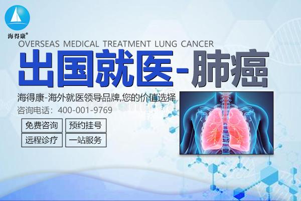 7肺癌.png