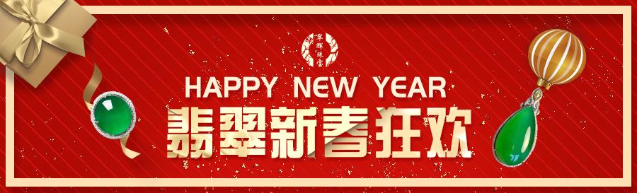 新年特惠美翠大抢购