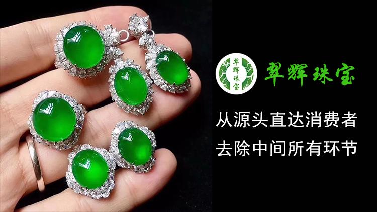 750-最新无网址--一手戒指--超值翡翠--翠辉珠宝--广告--精挑细选.jpg