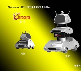 新睿时代Rhinoceros(犀牛)变形伺服陪护机器人