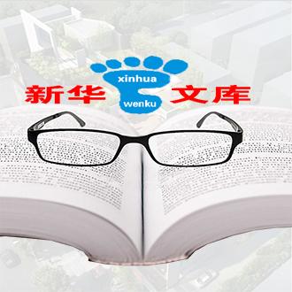 天府科技云新华文创新华文库图片.jpg