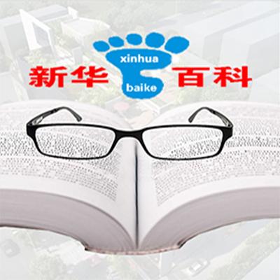 百家号天府科技云新华文创百科图片.jpg