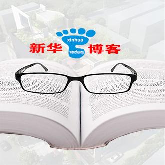 天府科技云新华文创新华博客图片.jpg