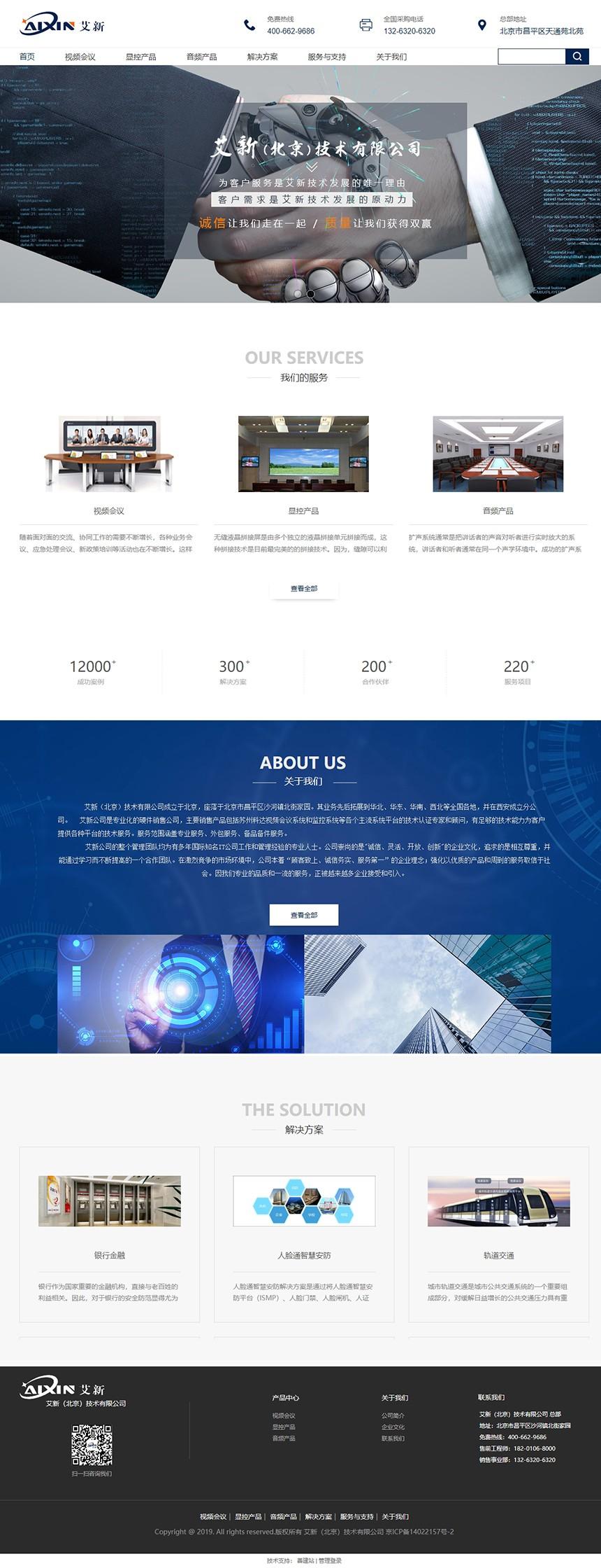 艾新(北京)技术有限公司.jpg