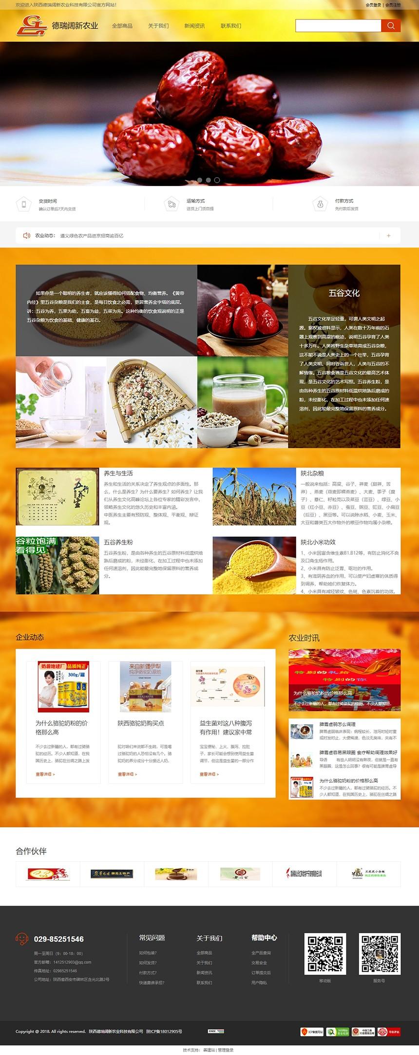 陕西德瑞阔新农业科技有限公司_陕西特产_农产品养生.jpg
