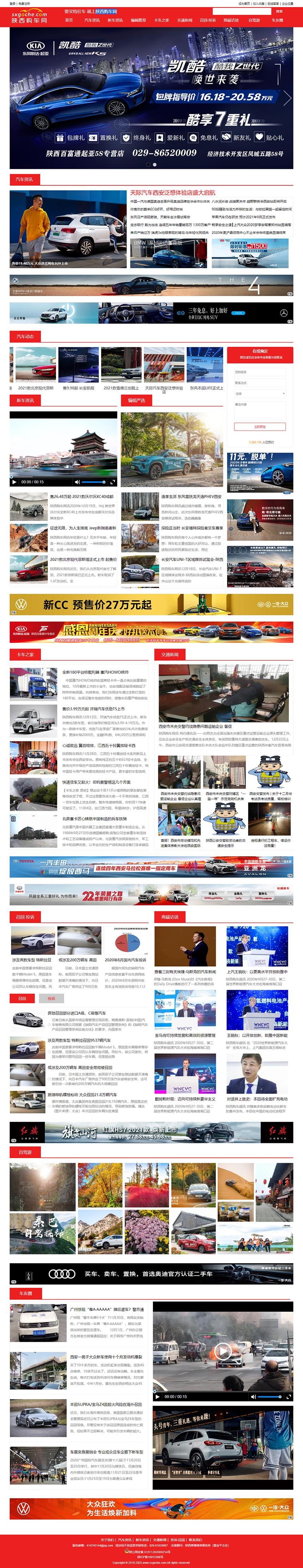 陕西购车网—西部专业汽车服务平台.png