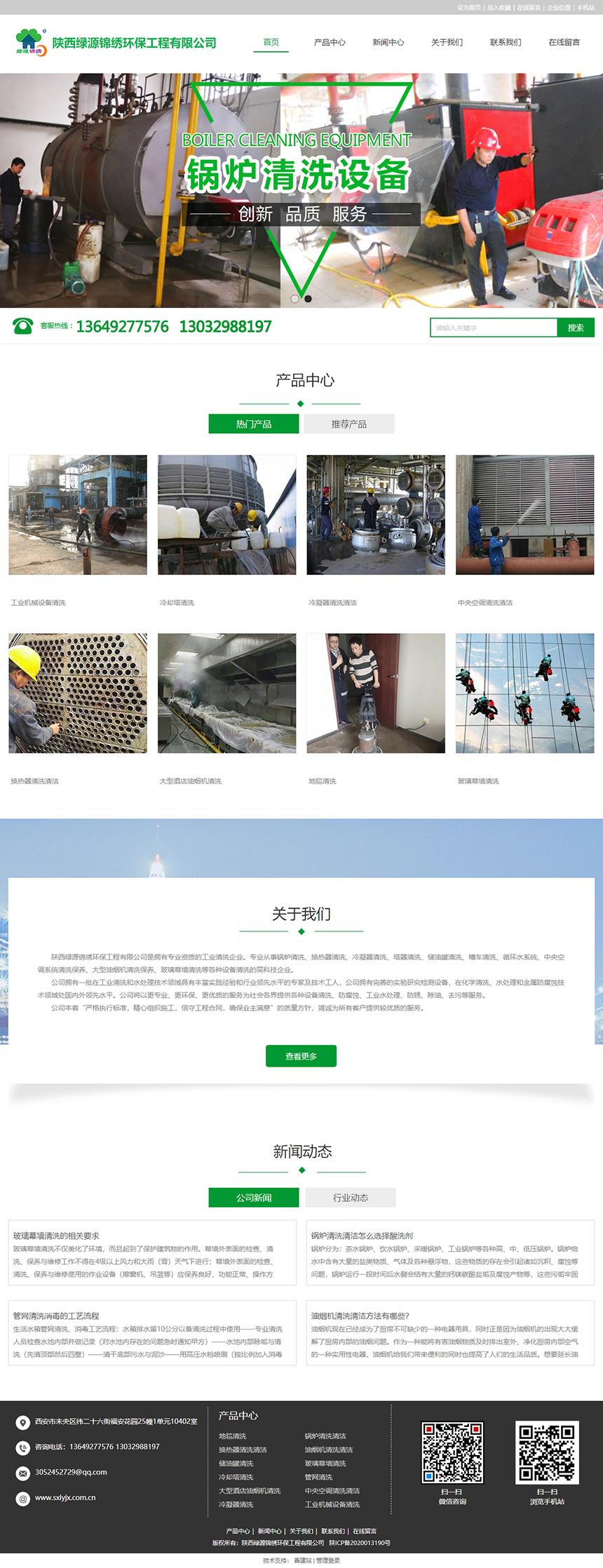 陕西绿源锦绣环保工程有限公司.png