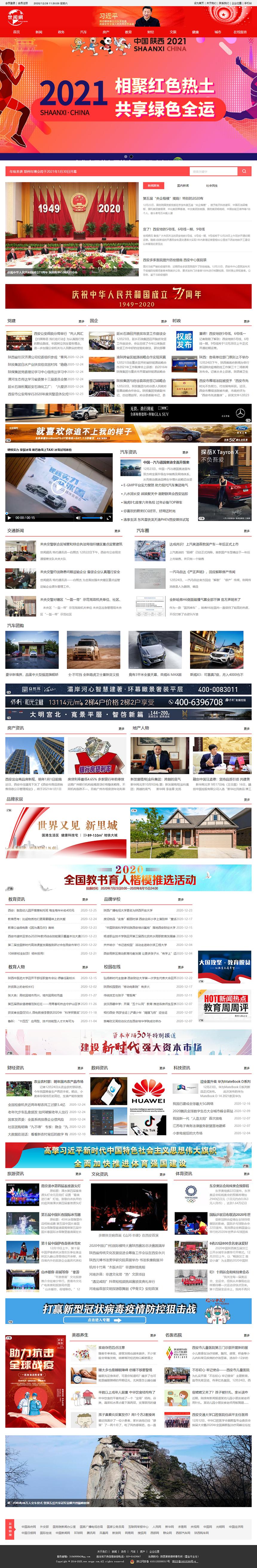 世闻網_读懂中国 網观世界.png
