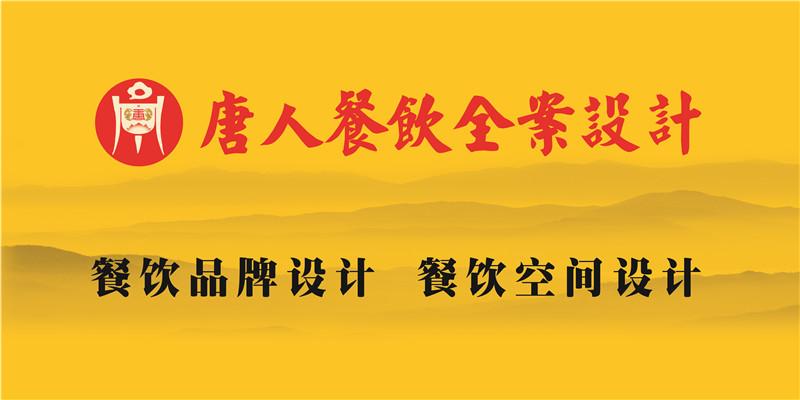 唐人餐饮全案设计.jpg