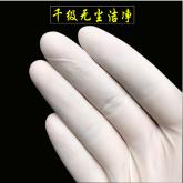 一次性白无粉乳胶手套