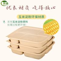 一次性餐盒玉米淀粉盒三四五格便当外卖打包盒环保可降解饭盒