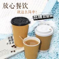 一次性纸杯加厚牛皮瓦楞双层隔热咖啡纸杯奶茶热饮外卖打包纸杯带盖