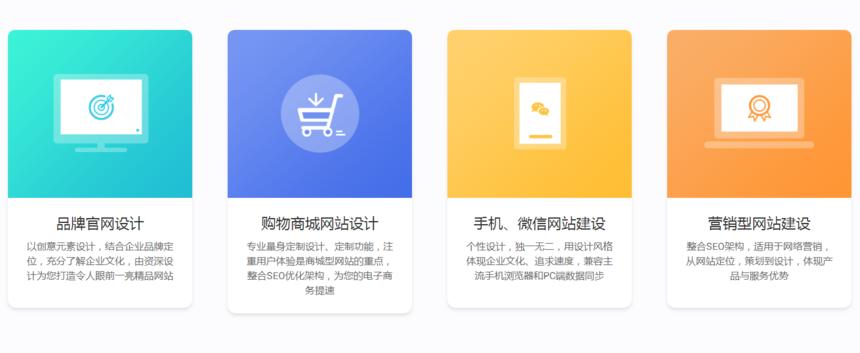 展示型网站和营销型网站建设