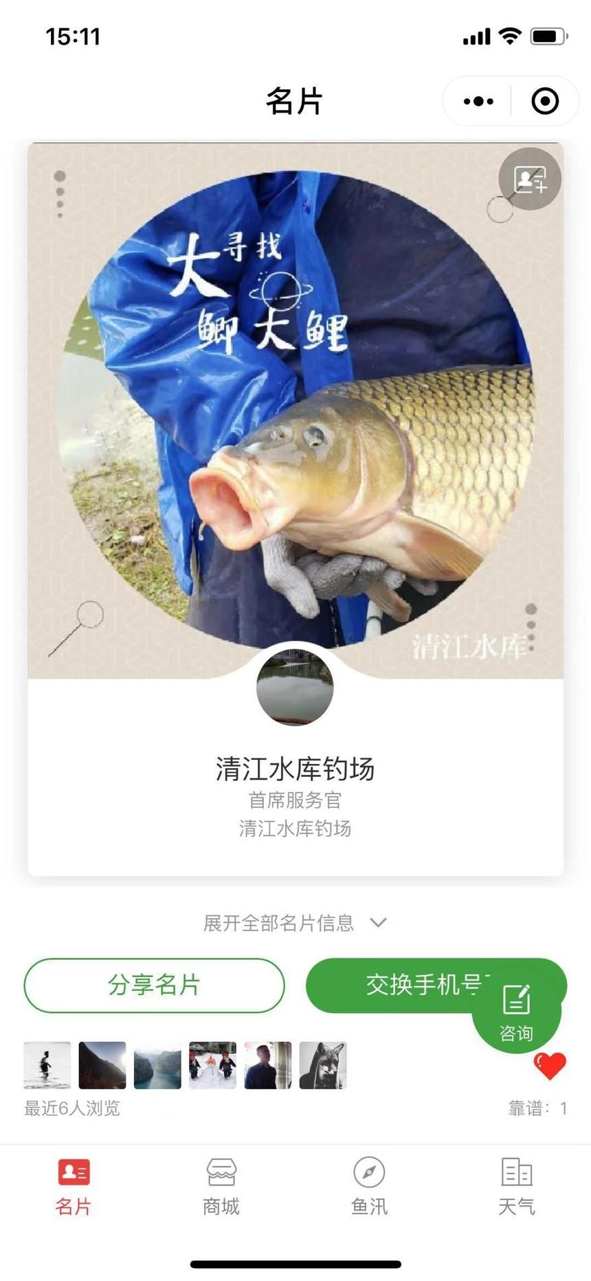 渔具团购小程序