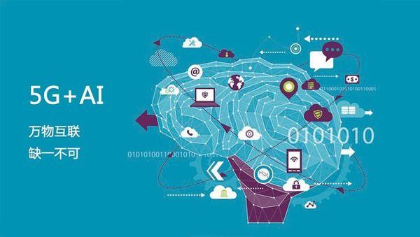 5G和AI强强联合将带来何种新机遇?