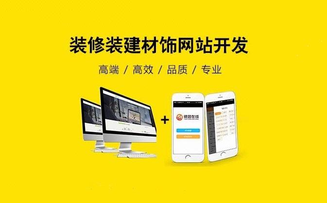 郑州装饰装修网站建设解决方案剖析