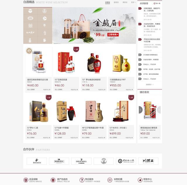 酒业行业商城网站建设解决方案
