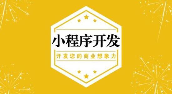 郑州小程序制作