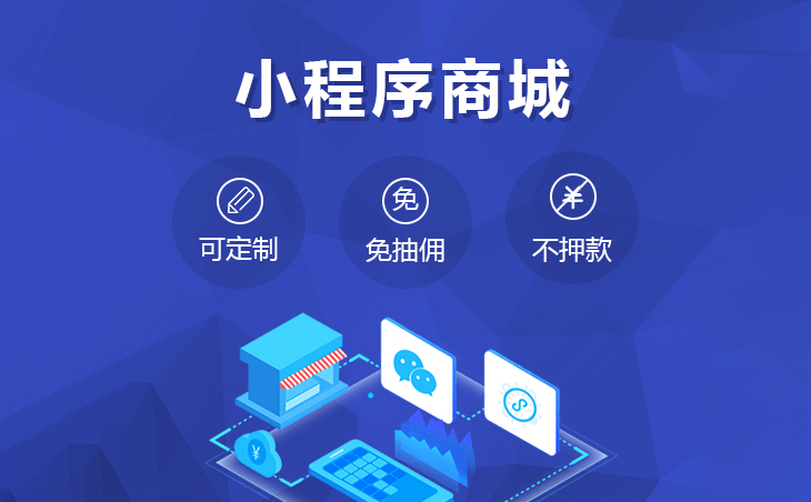 郑州小程序微商城系统开发让商家轻松快速在线开店