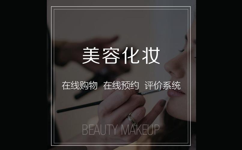 郑州美妆积分小程序系统开发更好的提高转化率