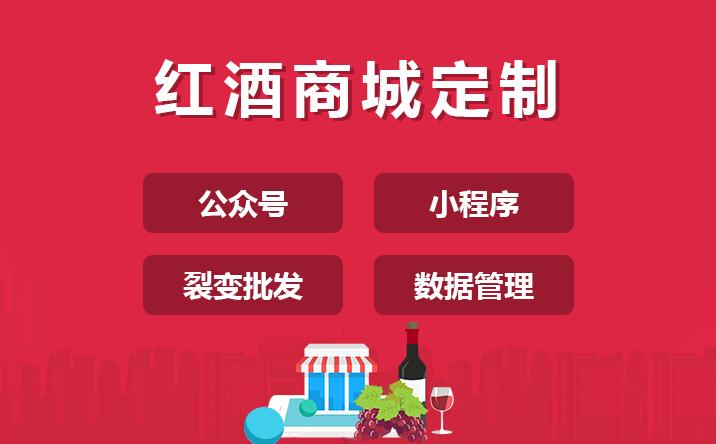 郑州红酒拼团小程序商城开发如何让商家获利