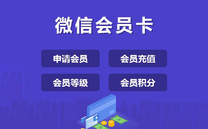 郑州美容积分微会员卡系统开发提升店铺营销力度