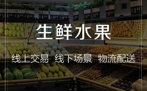 为什么那么多郑州商家要开发水果生鲜分销商城系统?