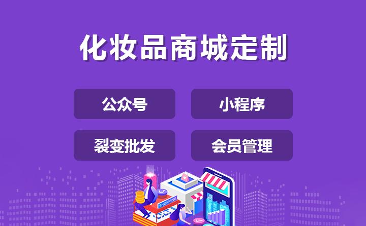 郑州化妆品会员积分微商城制作助力商家吸引更多顾客