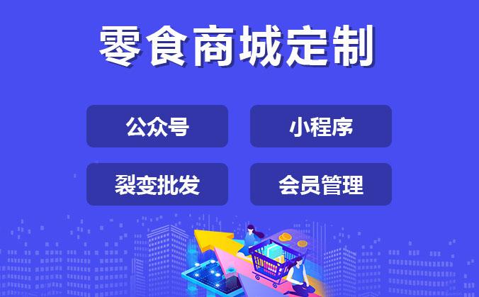 郑州休闲食品批发商城小程序开发的发展优势.jpg