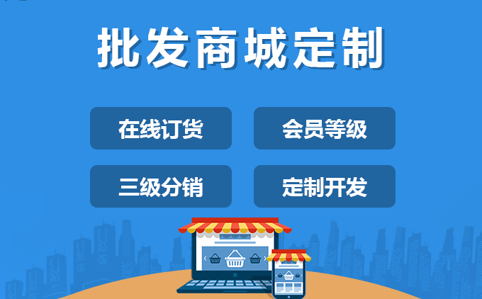 鄭州批發微商城系統開發 助力商家更好的打響品牌名聲
