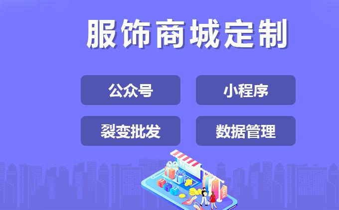 鄭州服裝批發商城系統定制開發 有助于企業的商品營銷