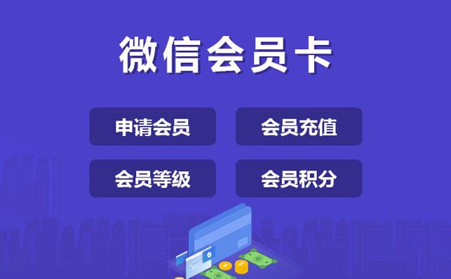 鄭州商城會員卡管理系統開發有什么好處?