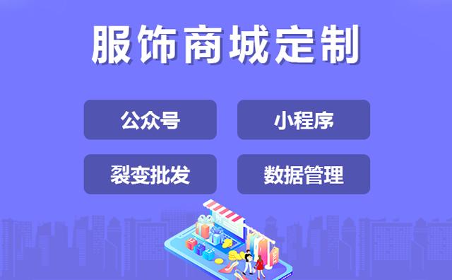 郑州服装企业及商家如何通过服装小程序商城开发提高订单量