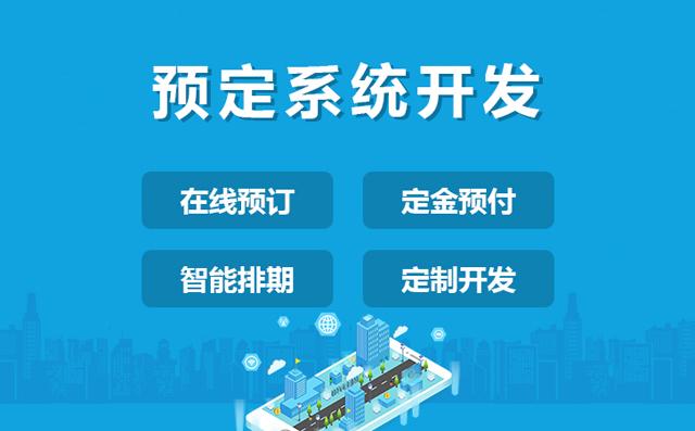鄭州微信在線預約系統有什么價值?