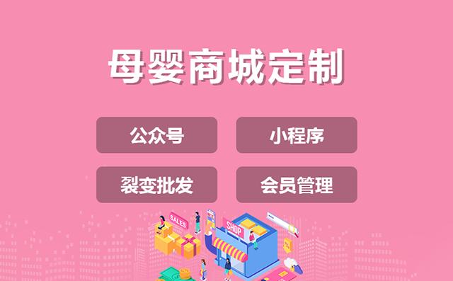 鄭州母嬰微商城系統制作 助力商家打通電商平臺