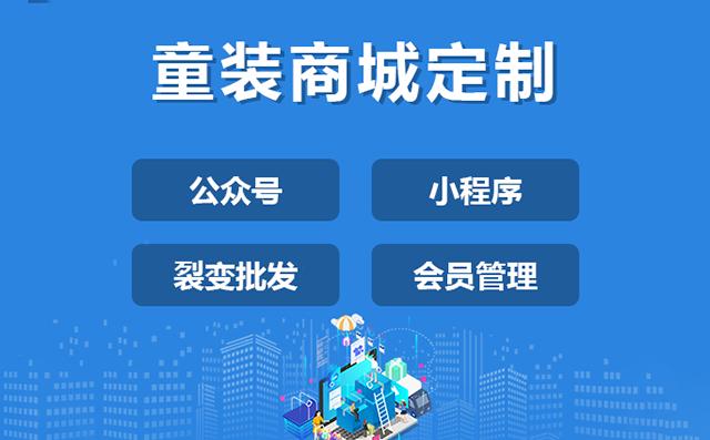 鄭州童裝微信商城系統開發是如何幫助商家提高銷售額