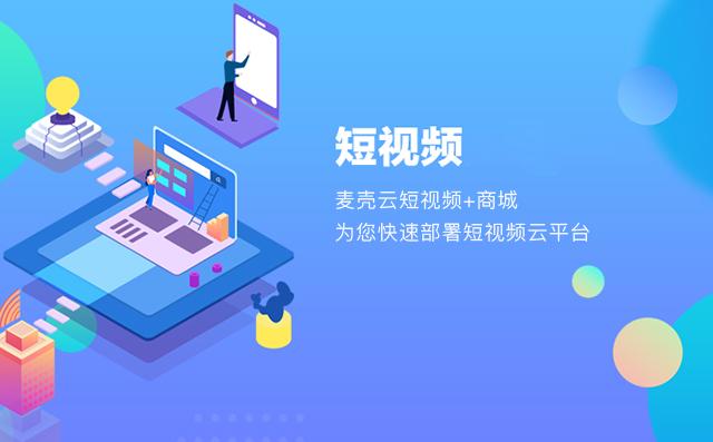 郑州短视频平台开发中商城系统都有什么功能?