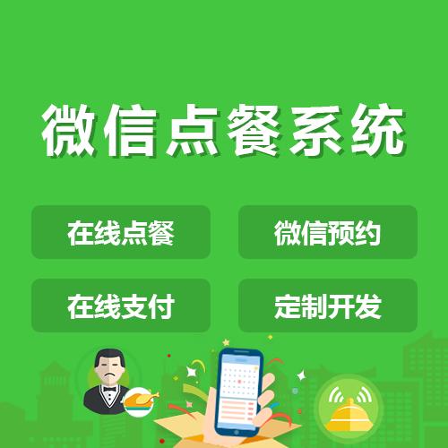 鄭州手機微信掃碼點餐小程序開發有何發展優勢