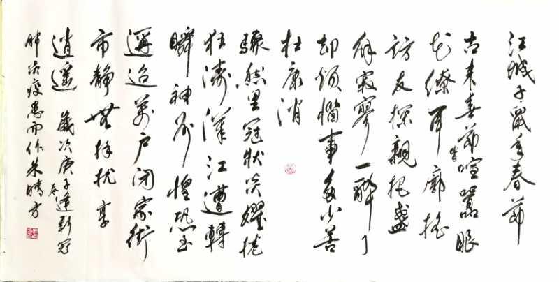 江城子.鼠年春节(朱晴方自书).jpg