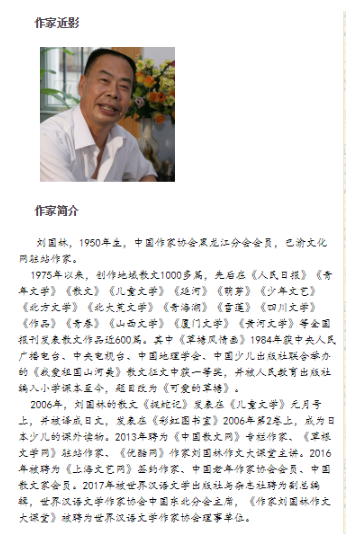 刘国林WC.png