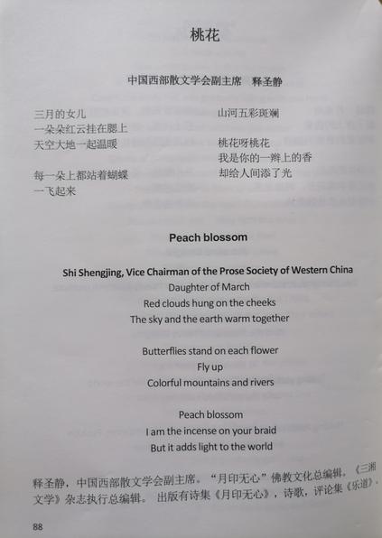 释圣静诗作入选《中学生中英文阅读》教材.png