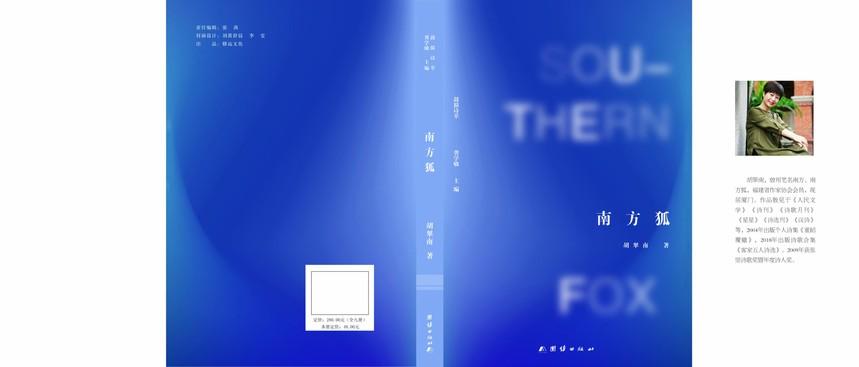 南方诗集《南方狐》1.jpg