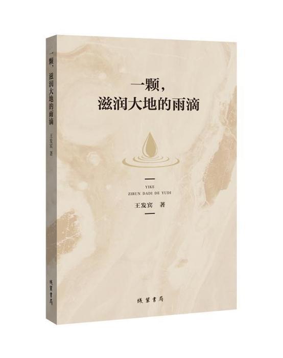 王发宾诗集《一颗,滋润大地的雨滴》.png