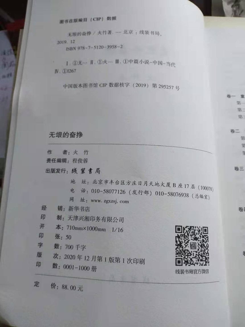 无垠的奋挣版权页.jpg