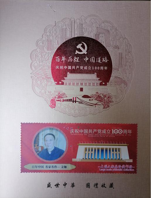 1 邮册 外包装  封面.png