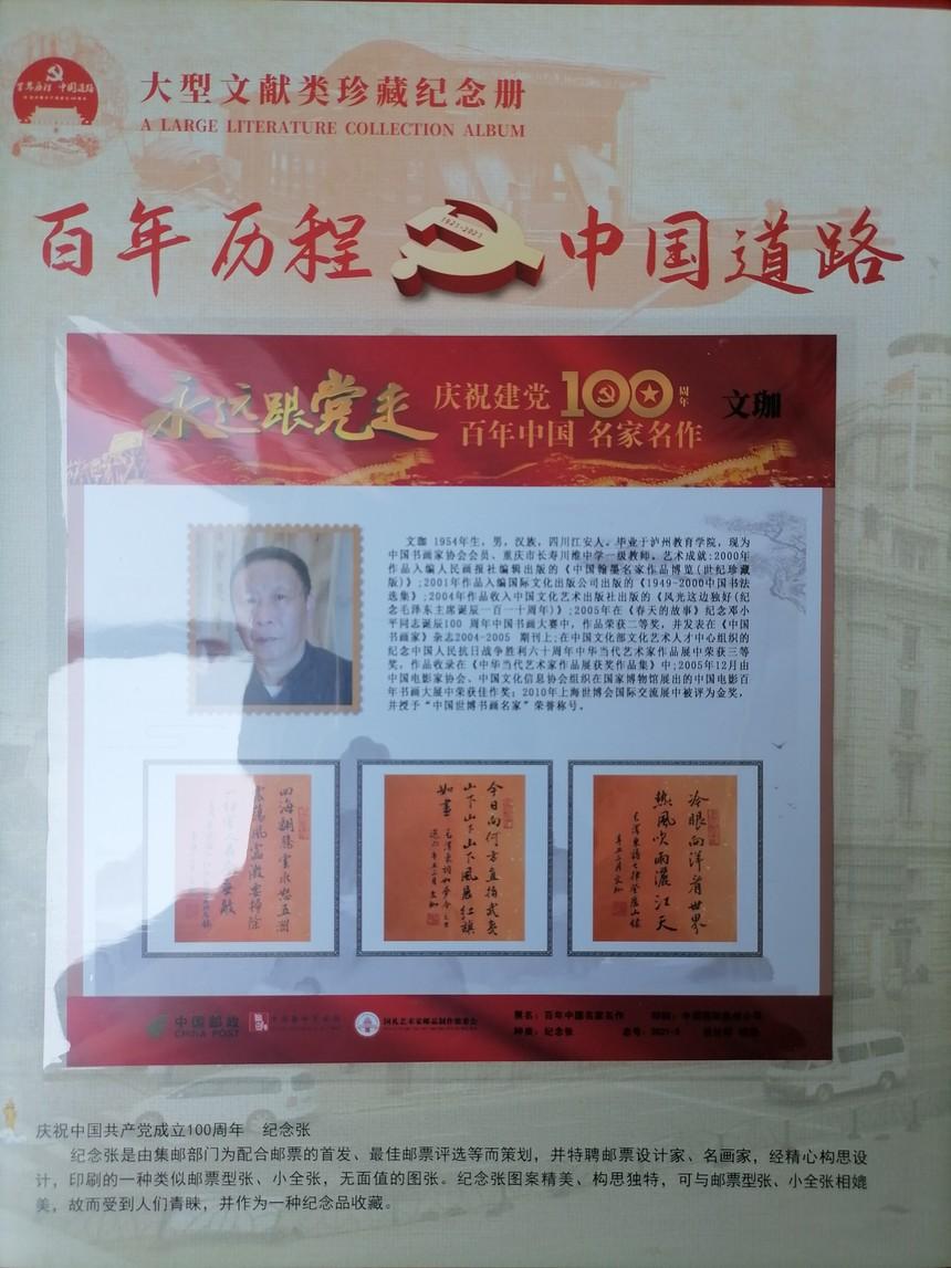 3 书家简介 文珈作品16幅 入选《建党百年珍藏邮册》.jpg