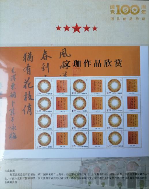 4 文珈作品16幅 入选 《建党百年珍藏邮册》.png