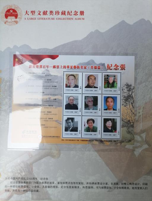 5 文珈作品16幅 入选 《建党百年珍藏邮册》.png